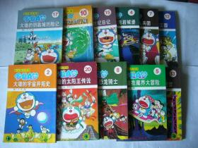 超长篇机器猫哆啦A梦 第2、4、5、7、8、10、12、13、15、17、20共11册合售