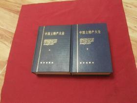 中国土特产大全(上下册)32开精装本,上下两册全,上册1083页、下册1226页,总计10厘米厚