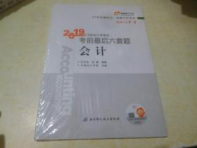 2019    注册会计师考试考前最后六套题     会计                        【存放60层】
