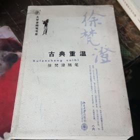 古典重温:徐梵澄随笔