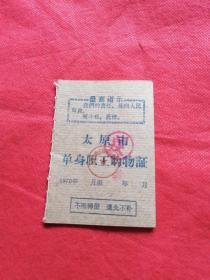 太原市单身职工购物证  1970    有语录  空白