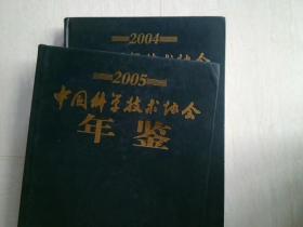 中国科学技术协会年鉴2004+2005