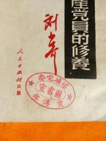 论共产党员的修养  刘少奇