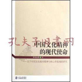 中国文化精装神的现代使命:关于中国文化根本精装神与核心价值观的研究