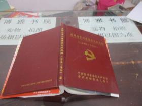 建国后贵州省重要文献选编1949-1950    贵州省档案馆等   精装  现货   17-1号柜