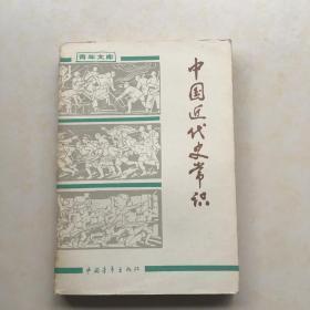 中国近代史常识 一版一印 封面设计 胡丹苓