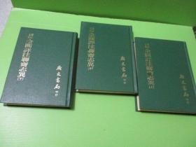 《全图详注聊斋志异》精装全三册*