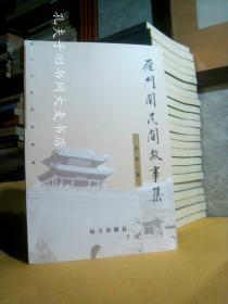《雁门关民间故事集》