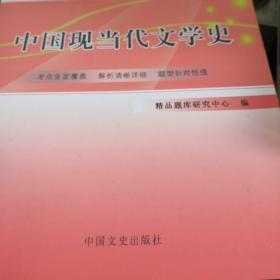 中国现当代文学史