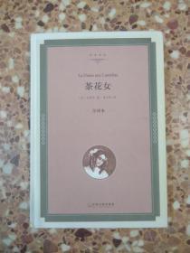 茶花女(全译本)