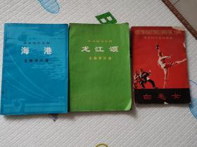 白毛女革命现代芭蕾舞剧;革命现代京剧(龙江颂,海港)主旋律乐谱。