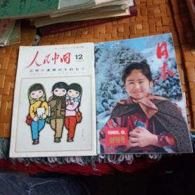 日本杂志每册十元