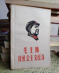 毛主席论社会主义经济(下册)