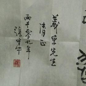 中国书法家会员张守中书法一幅【31号