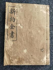 【自藏不售】1924年文理和合译本《新约全书》
