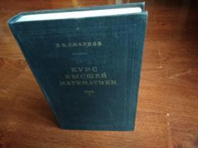 俄文原版  Kypc      请看图片我不知道是什么书