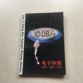 电子钟表选购 使用 检修 李仲实编