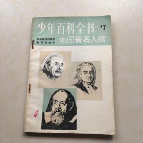 少年百科全书 外国著名人物 内有马克思 列宁 伽利略 牛顿 达芬奇 歌德 拜伦 拿破仑 贝多芬 贞德等著名人物彩照