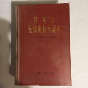 日英汉无线电技术辞典(附英文索引)