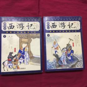 家藏四库系列:西游记(插图本)(套装上下册)