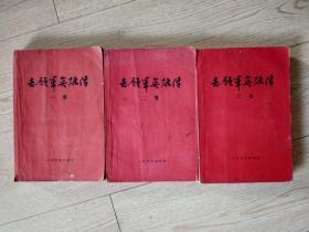 志愿军英雄传(1-3)