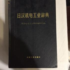 日汉机电工业辞典