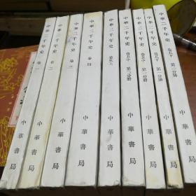 中华二千年史(五卷九本)