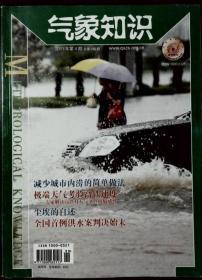 气象知识 2011-4