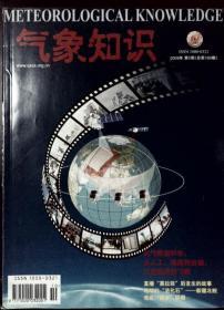 气象知识 2009-5