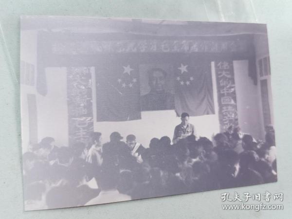 1965年,枞阳县农林系统学习毛泽东著作讲用会底片加2002冲洗片