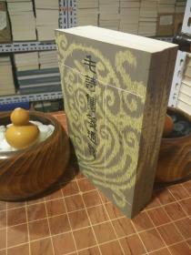 毛诗传笺通释 十三经清人注疏 全3册 平装 一版六印