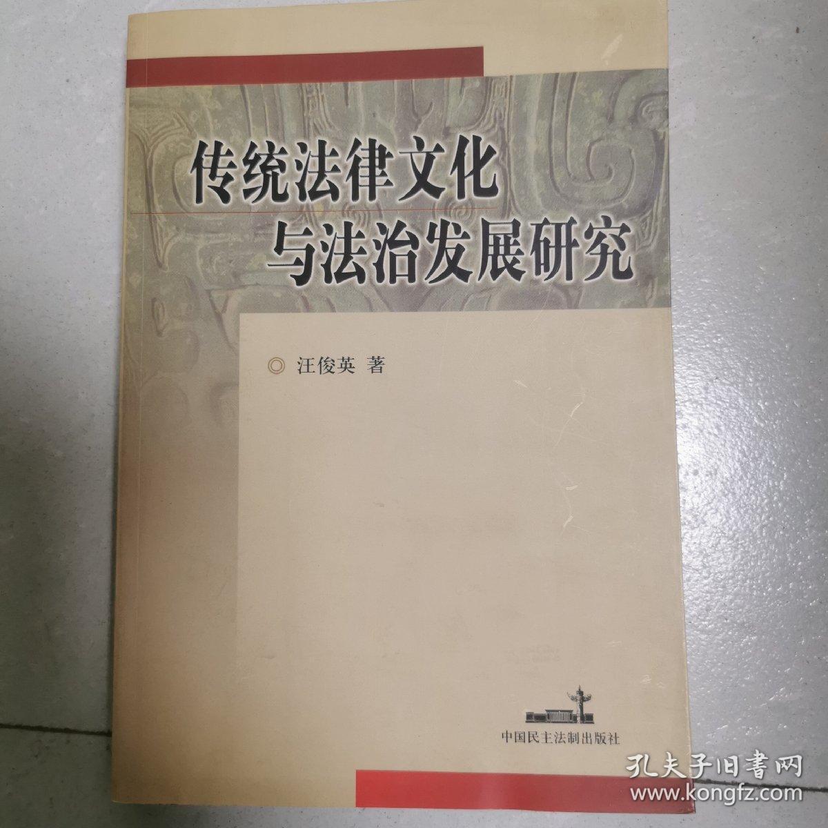 传统法律文化与法治发展研究(作者鉴赠本)