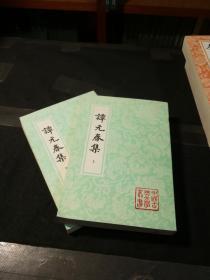 中国古典文学丛书:谭元春集(上下),1998年1版1印,2000册,库存书,品好.