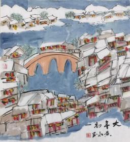 黄永玉  国画  大年初一 年俗画 4.3平尺 请自鉴  纯手绘 来源于二手收购