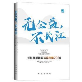 无公益,不长江:长江商学院公益案例集.2020