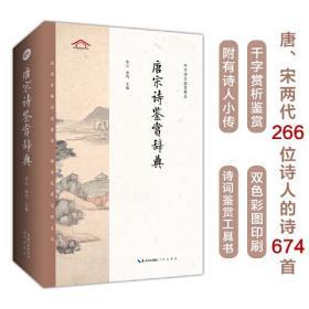 中华诗文鉴赏典丛:唐宋诗鉴赏辞典