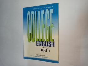 大学英语教程  修订本  第一册
