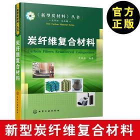 炭纤维复合材料 炭纤维复合材料定义分类制备方法及应用技术教程书籍 纤维复合材料品种种类大全书籍 生产加工工艺书籍