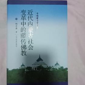 近代内蒙古社会变革中的藏传佛教/中国蒙古学文库