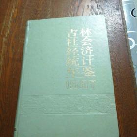 吉林社会经济统计年鉴 1987