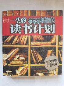 一生的读书计划.外国卷