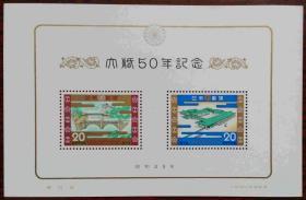 日本1974年 昭和天皇大婚50年邮票 小全张 1全新 宫殿和桥梁