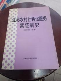 江苏农村社会化服务实证研究,作者签名本