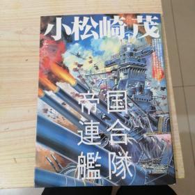 日文收藏:小松崎茂(帝国连合舰队)