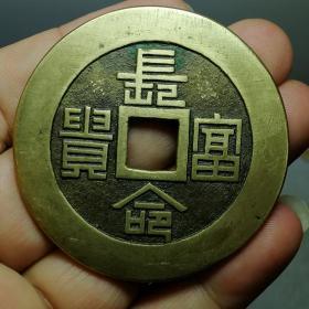969.传世黄亮极美品 篆书 长命富贵 背富寿 铜花钱