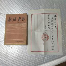 献给老师 ;中国民主促进会中央宣传部编  原版书.可以开具发票.包快递