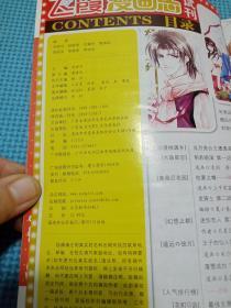 飞霞少女漫画志2008试刊