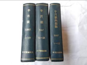 半月谈1987.1-12 13-24 1-12【三本合售】