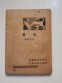 1942年赣县初版《送礼》王平陵著