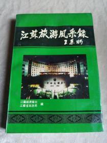 包邮 江苏旅游风采
